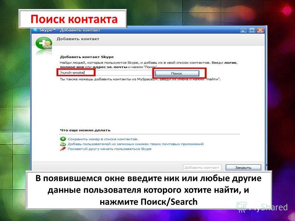 В появившемся окне введите ник или любые другие данные пользователя которого хотите найти, и нажмите Поиск/Search Поиск контакта