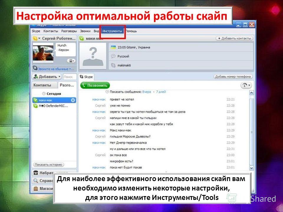 Настройка оптимальной работы скайп Для наиболее эффективного использования скайп вам необходимо изменить некоторые настройки, для этого нажмите Инструменты/Tools