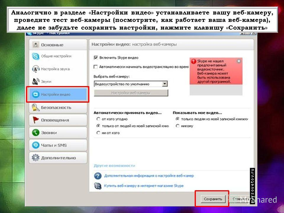 Аналогично в разделе «Настройки видео» устанавливаете вашу веб-камеру, проведите тест веб-камеры (посмотрите, как работает ваша веб-камера), далее не забудьте сохранить настройки, нажмите клавишу «Сохранить»