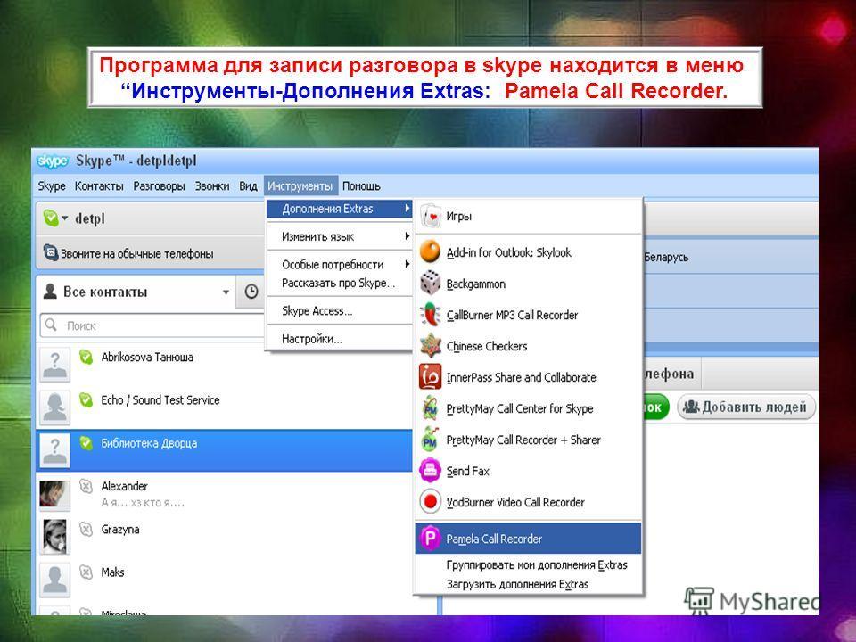 Программа для записи разговора в skype находится в меню Инструменты-Дополнения Extras: Pamela Call Recorder.