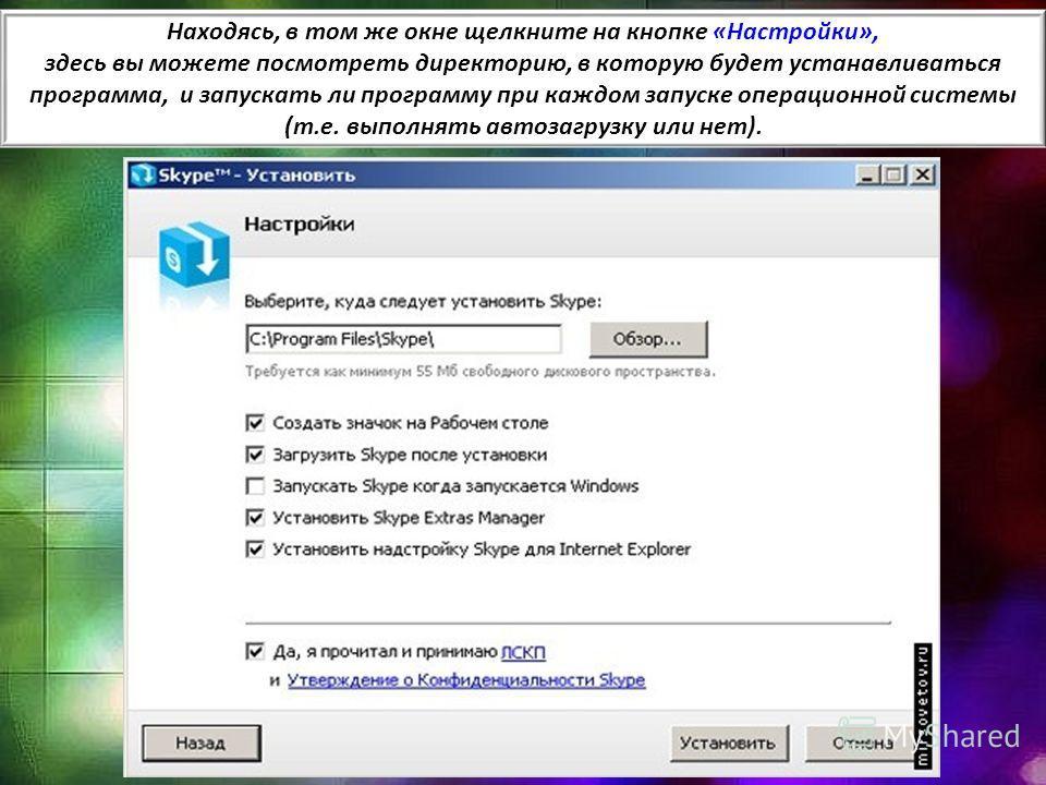 Находясь, в том же окне щелкните на кнопке «Настройки», здесь вы можете посмотреть директорию, в которую будет устанавливаться программа, и запускать ли программу при каждом запуске операционной системы (т.е. выполнять автозагрузку или нет).