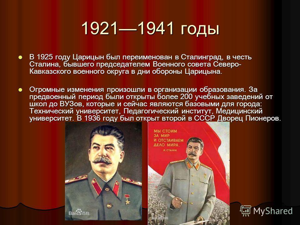 19211941 годы В 1925 году Царицын был переименован в Сталинград, в честь Сталина, бывшего председателем Военного совета Северо- Кавказского военного округа в дни обороны Царицына. В 1925 году Царицын был переименован в Сталинград, в честь Сталина, бы