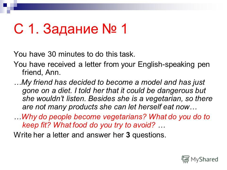 С 1. Задание 1 You have 30 minutes to do this task. You have received a letter from your English-speaking pen friend, Ann. …My friend has decided to become a model and has just gone on a diet. I told her that it could be dangerous but she wouldnt lis