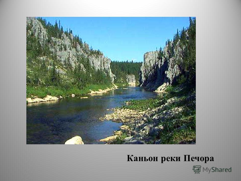 Каньон реки Печора