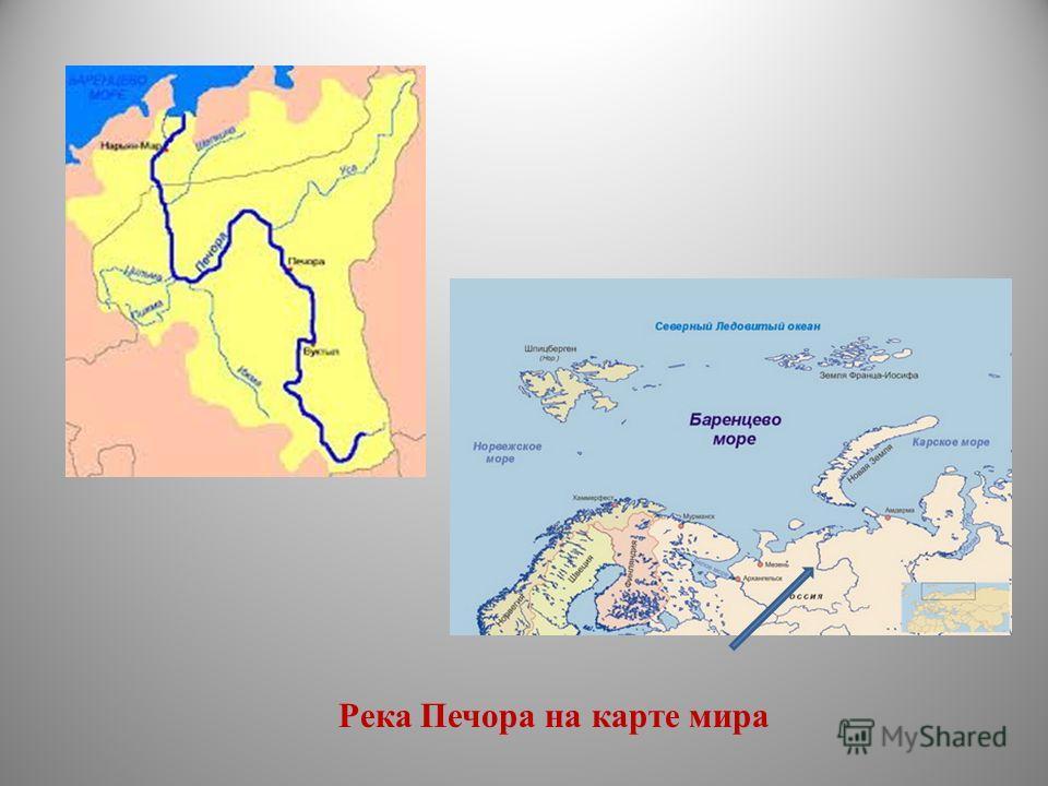 Река Печора на карте мира