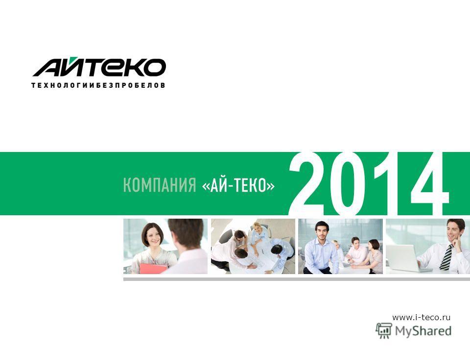 www.i-teco.ru 2014