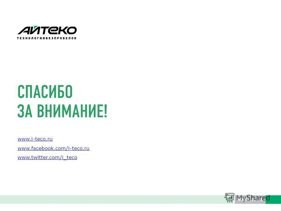15 www.i-teco.ru www.facebook.com/i-teco.ru www.twitter.com/i_teco