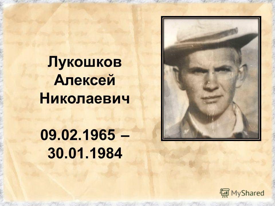 Лукошков Алексей Николаевич 09.02.1965 – 30.01.1984