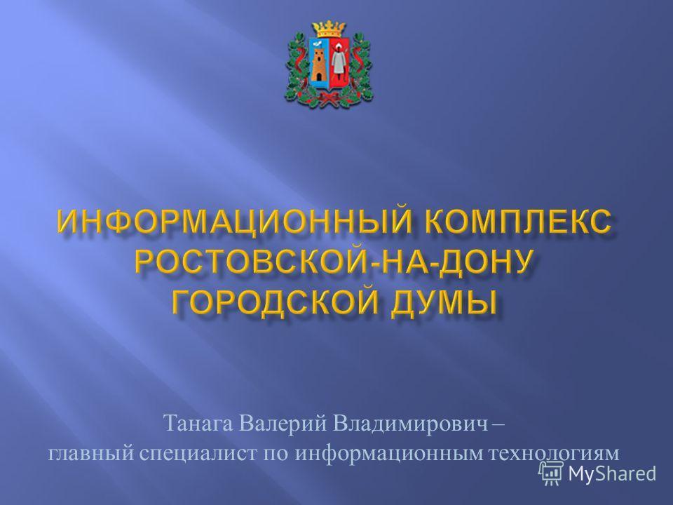 Танага Валерий Владимирович – главный специалист по информационным технологиям