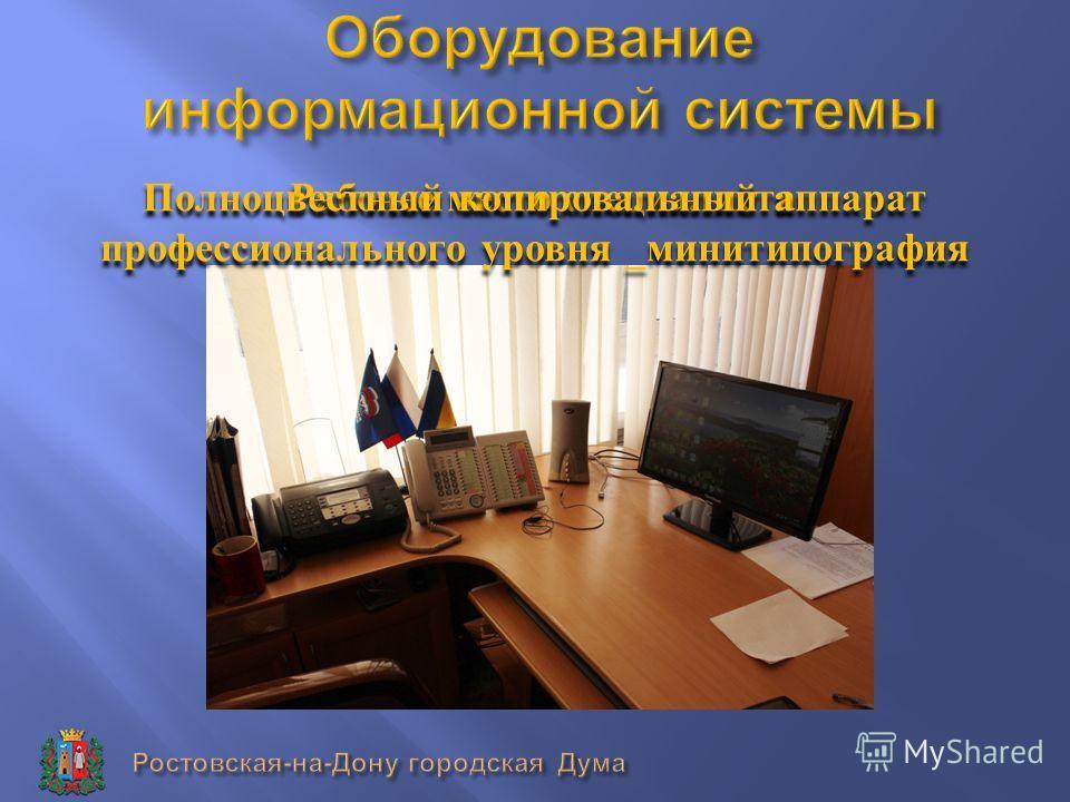 Рабочее место специалиста Полноцвестный копировальный аппарат профессионального уровня _ минитипография