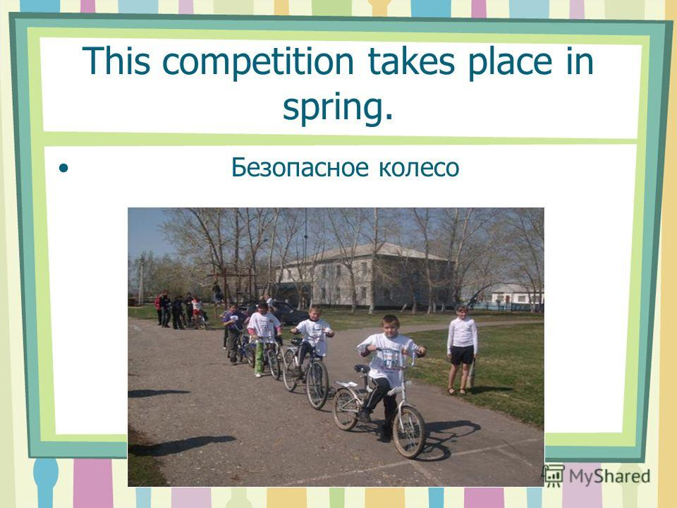 This competition takes place in spring. Безопасное колесо