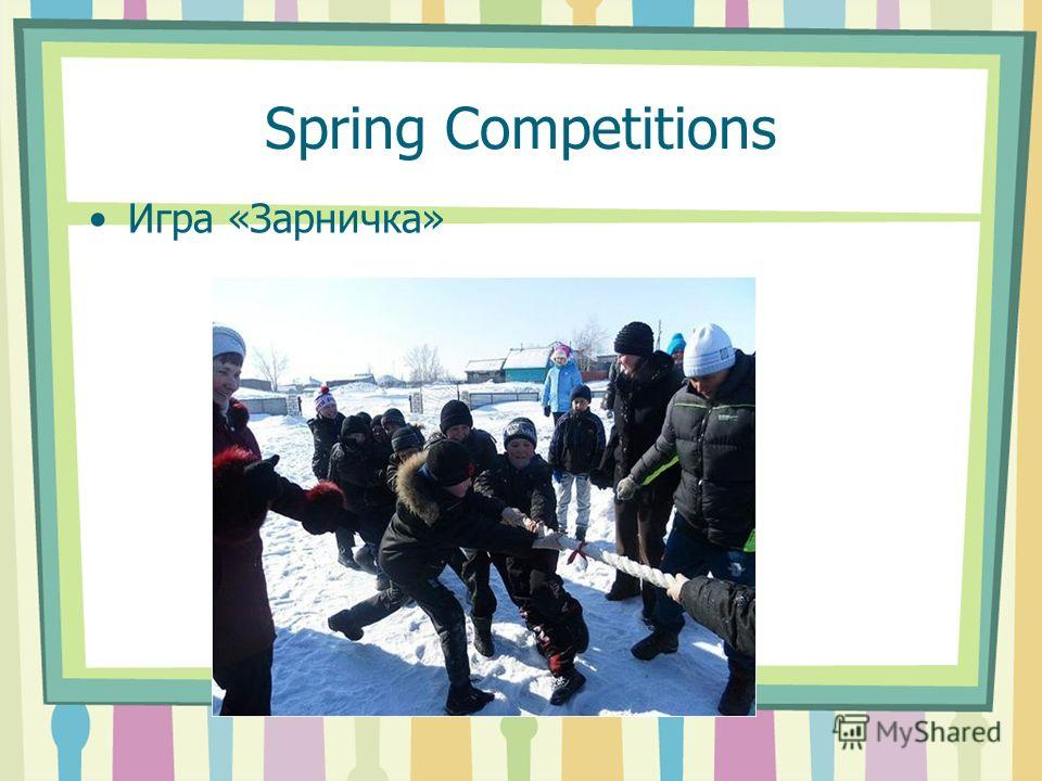 Spring Competitions Игра «Зарничка»