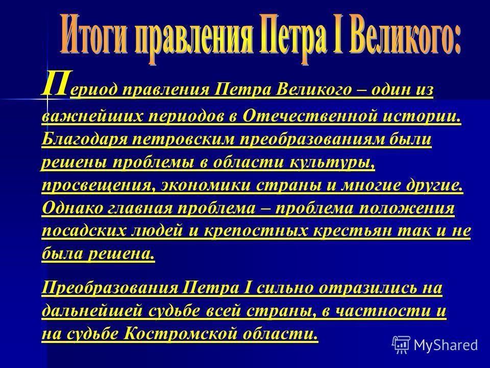 П ериод правления Петра Великого – один из важнейших периодов в Отечественной истории. Благодаря петровским преобразованиям были решены проблемы в области культуры, просвещения, экономики страны и многие другие. Однако главная проблема – проблема пол
