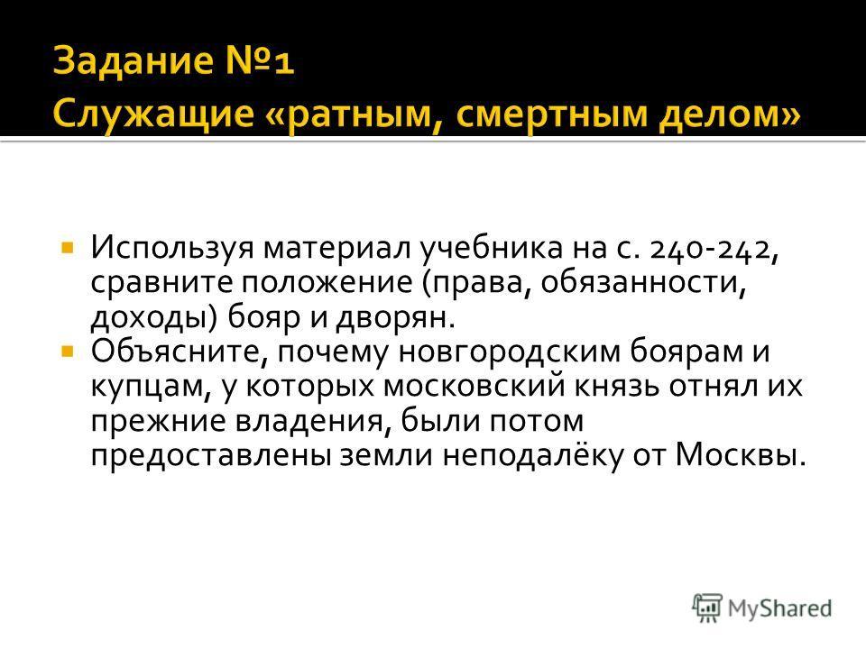 Используя материал учебника на с. 240-242, сравните положение (права, обязанности, доходы) бояр и дворян. Объясните, почему новгородским боярам и купцам, у которых московский князь отнял их прежние владения, были потом предоставлены земли неподалёку