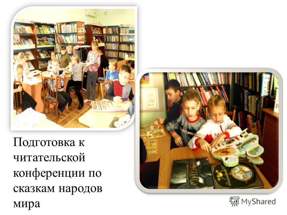 Подготовка к читательской конференции по сказкам народов мира