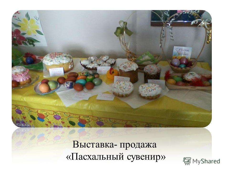 Выставка- продажа «Пасхальный сувенир»
