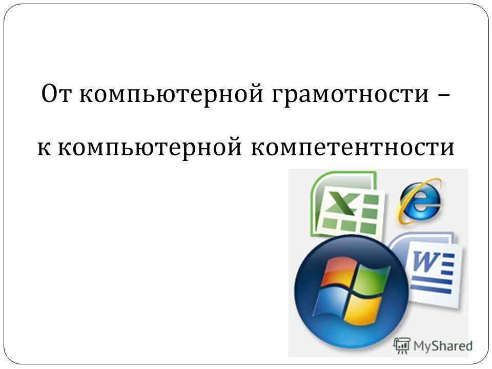 От компьютерной грамотности – к компьютерной компетентности
