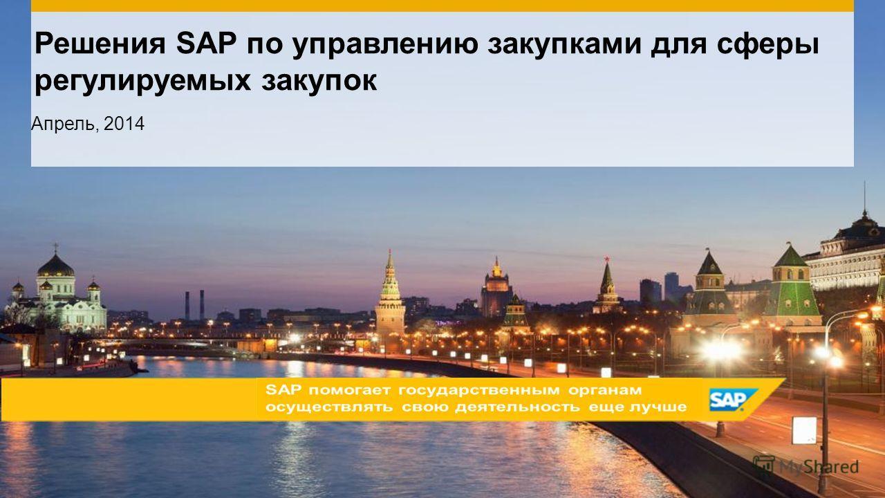 Use this title slide only with an image Решения SAP по управлению закупками для сферы регулируемых закупок Апрель, 2014