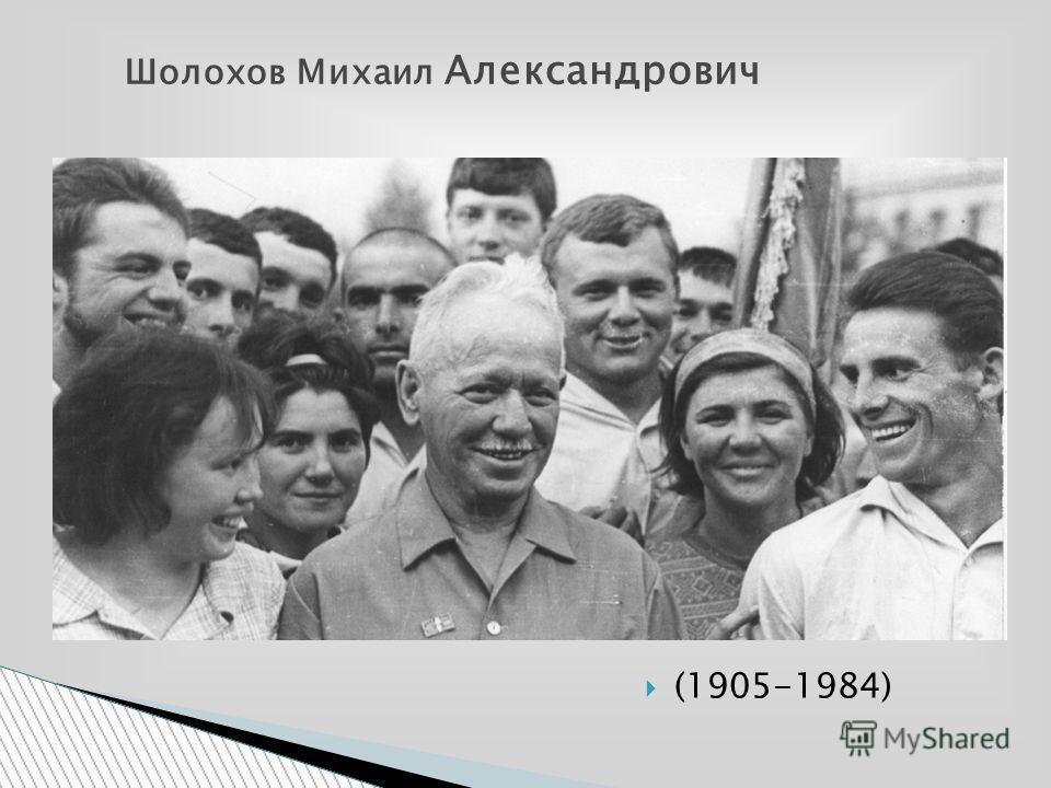 (1905-1984) Шолохов Михаил Александрович