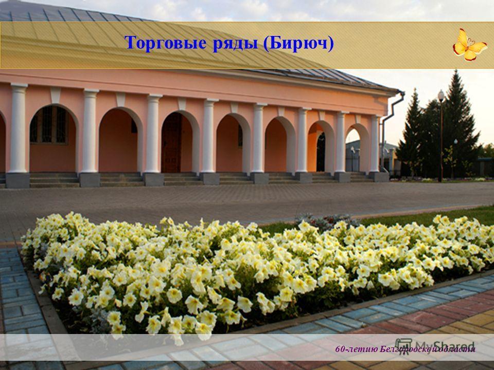 60-летию Белгородской области Торговые ряды (Бирюч)