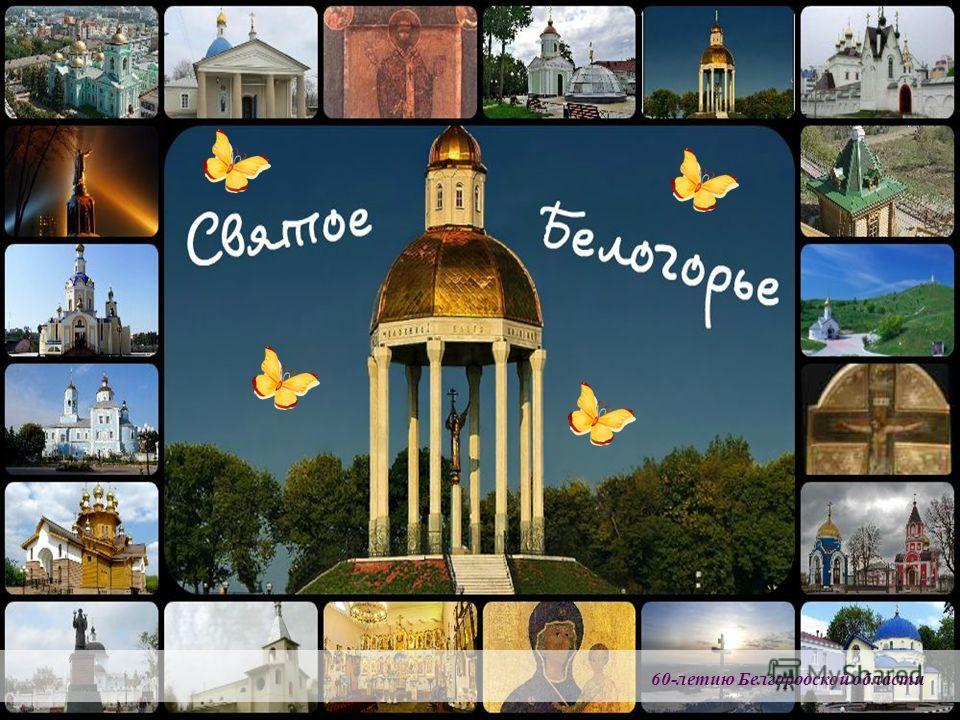 60-летию Белгородской области