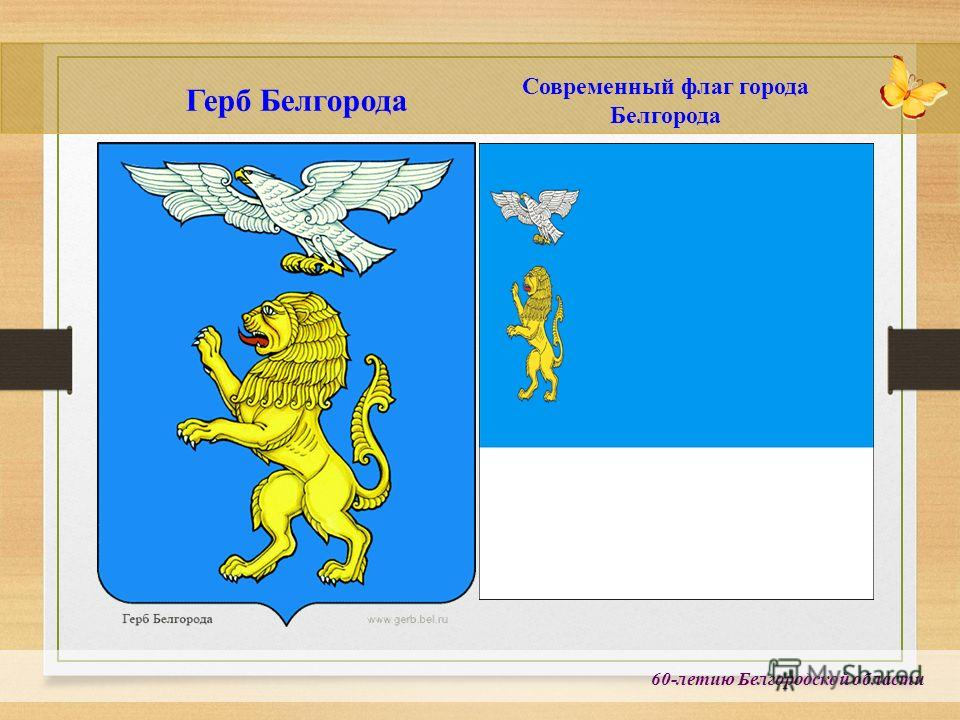 60-летию Белгородской области Герб Белгорода Современный флаг города Белгорода