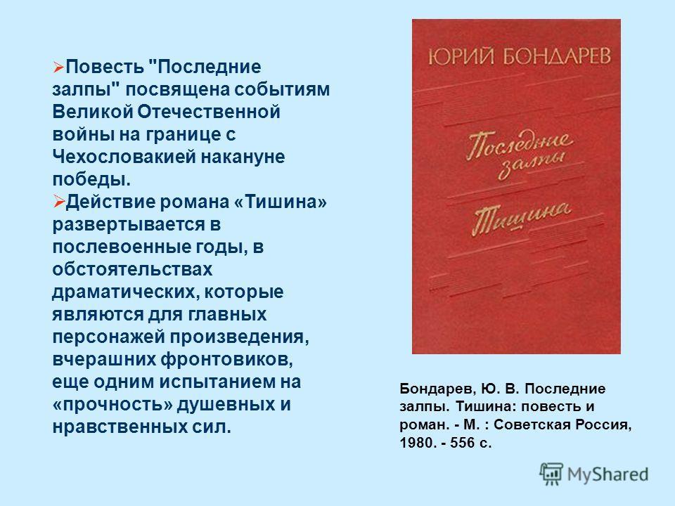 Бондарев, Ю. В. Последние залпы. Тишина: повесть и роман. - М. : Советская Россия, 1980. - 556 с. Повесть