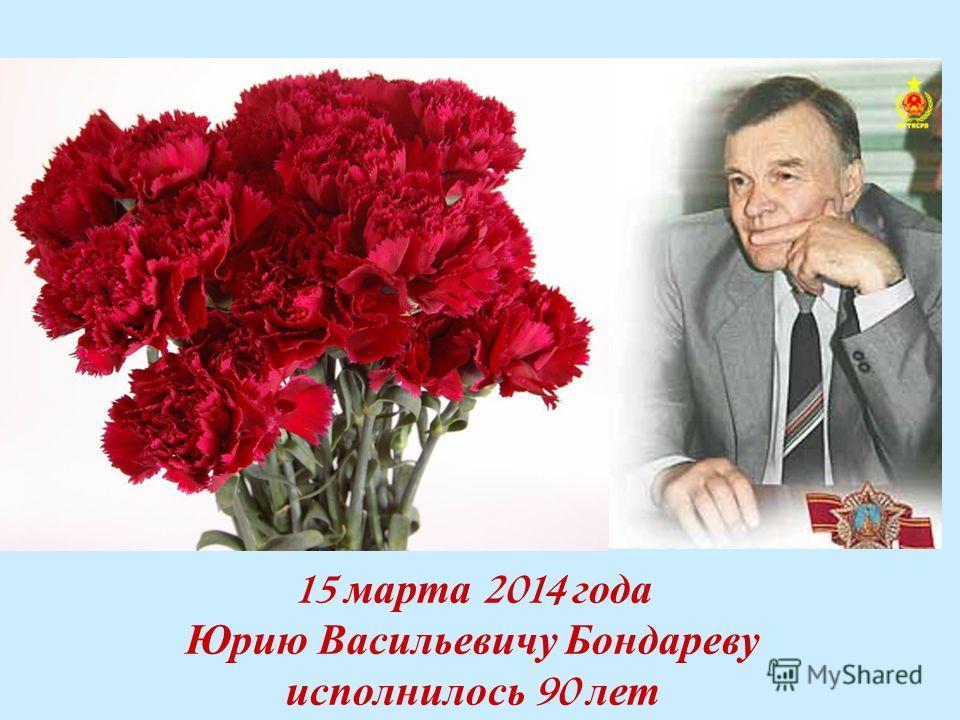15 марта 2014 года Юрию Васильевичу Бондареву исполнилось 90 лет
