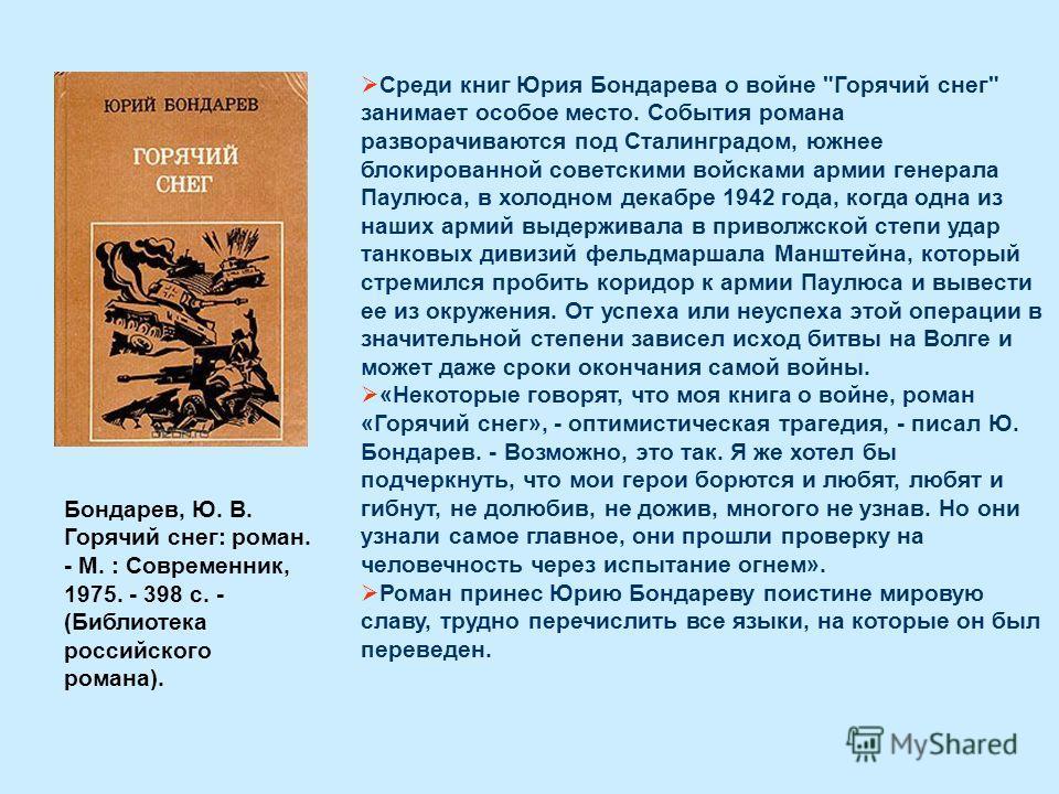 Среди книг Юрия Бондарева о войне