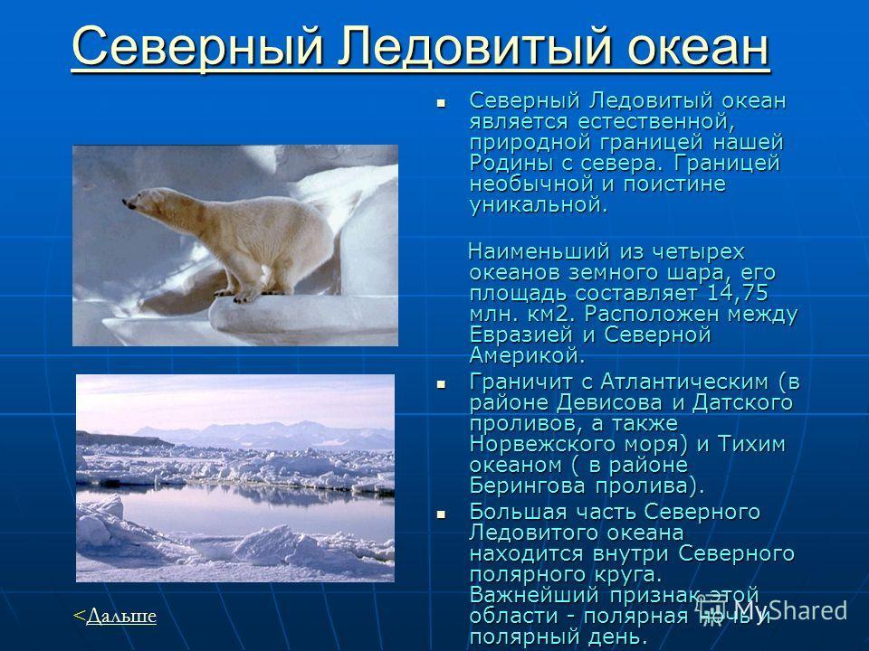 Северный Ледовитый океан Северный Ледовитый океан Северный Ледовитый океан является естественной, природной границей нашей Родины с севера. Границей необычной и поистине уникальной. Наименьший из четырех океанов земного шара, его площадь составляет 1
