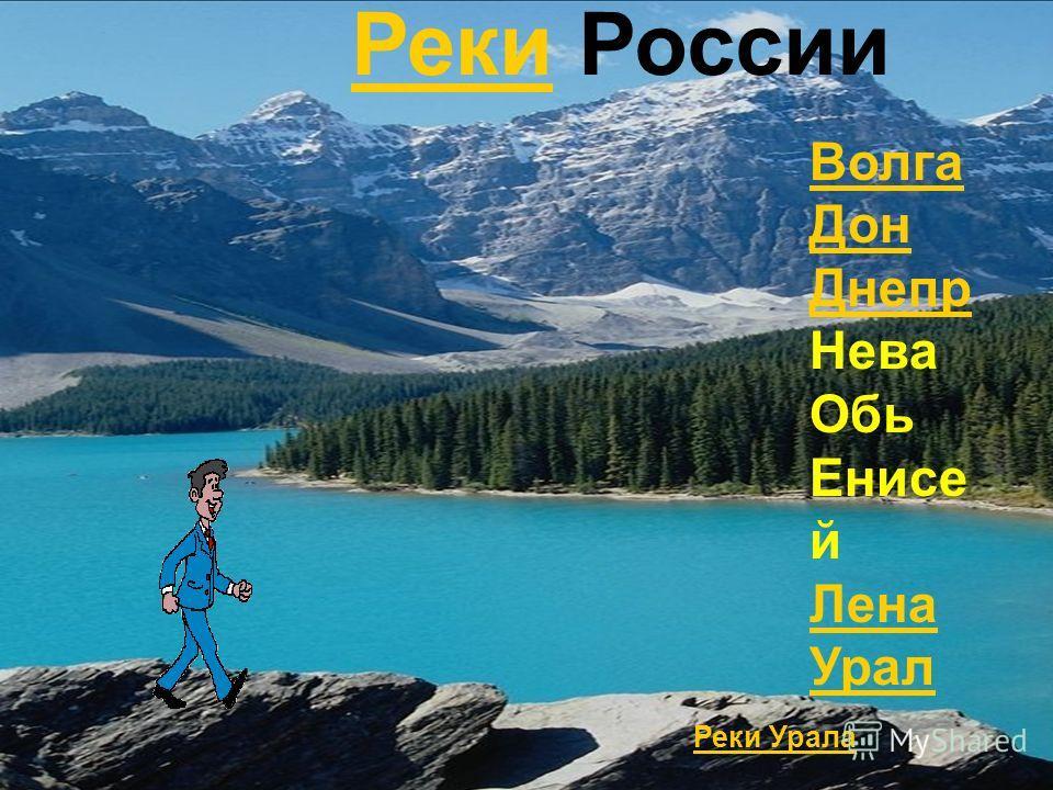 Реки Реки России Реки Урала Волга Дон Днепр Нева Обь Енисе й Лена Урал