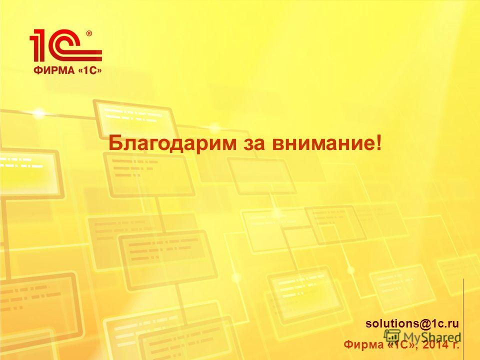 Благодарим за внимание! Фирма «1С», 2014 г. solutions@1c.ru