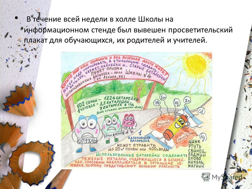 В течение всей недели в холле Школы на информационном стенде был вывешен просветительский плакат для обучающихся, их родителей и учителей.