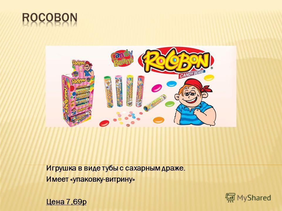 Игрушка в виде тубы с сахарным драже. Имеет «упаковку-витрину» Цена 7,69 р