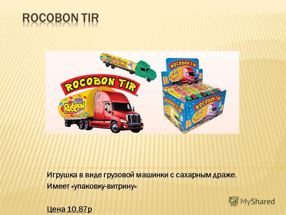Игрушка в виде грузовой машинки с сахарным драже. Имеет «упаковку-витрину» Цена 10,87 р
