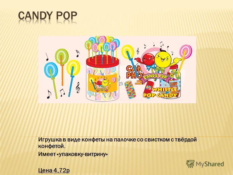 Игрушка в виде конфеты на палочке со свистком с твёрдой конфетой. Имеет «упаковку-витрину» Цена 4,72 р