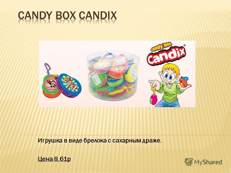Игрушка в виде брелока с сахарным драже. Цена 8,61 р