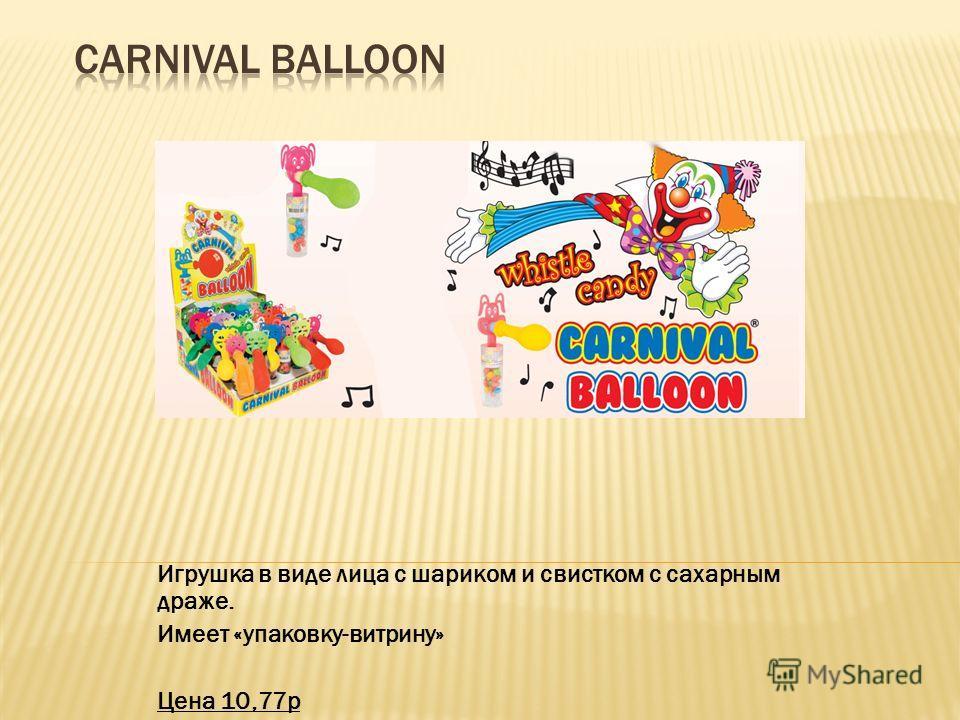 Игрушка в виде лица с шариком и свистком с сахарным драже. Имеет «упаковку-витрину» Цена 10,77 р