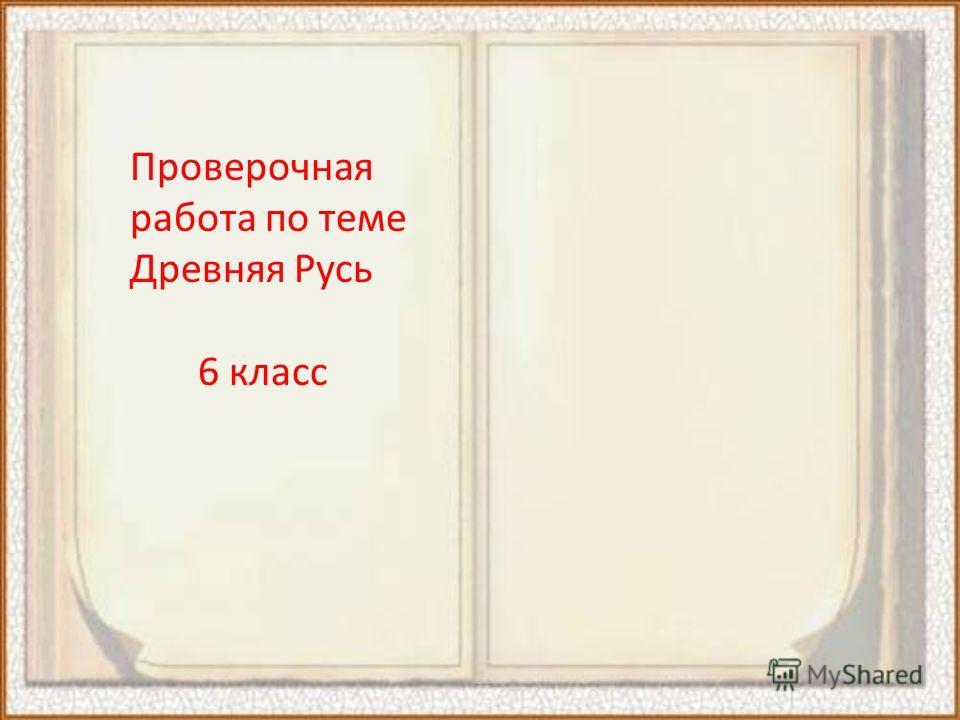 Проверочная работа по теме Древняя Русь 6 класс
