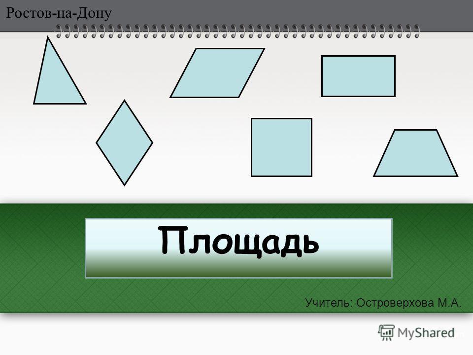 Площадь Учитель: Островерхова М.А. Ростов-на-Дону