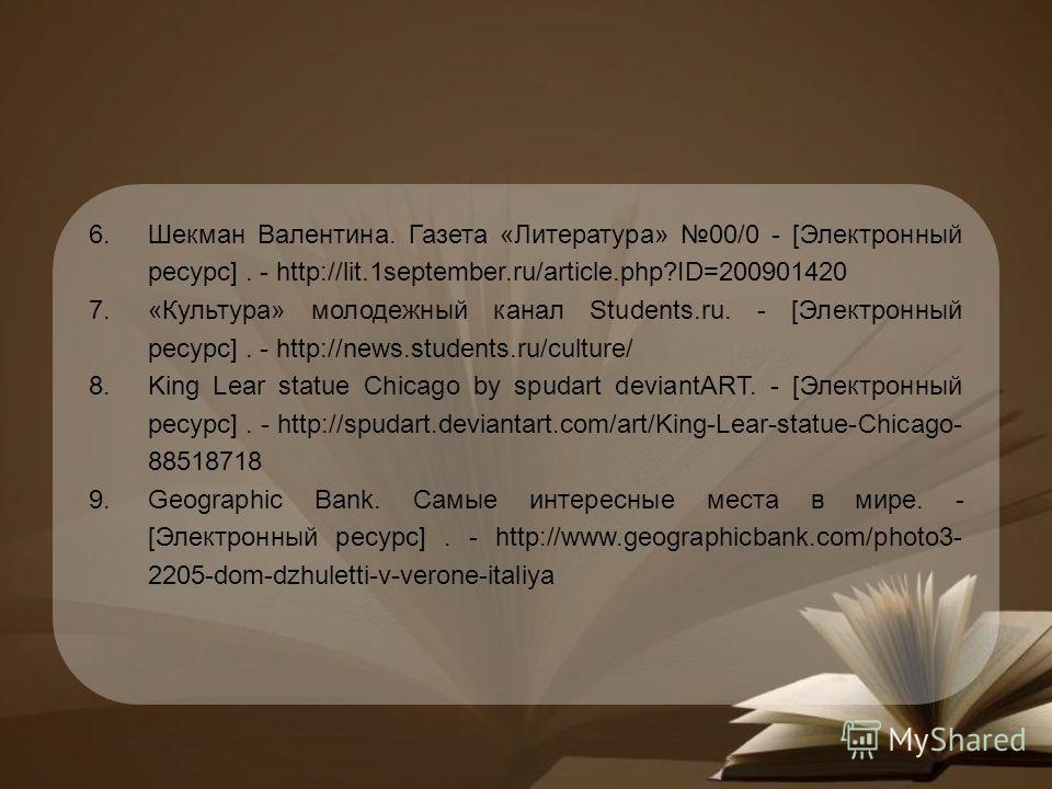 6. Шекман Валентина. Газета «Литература» 00/0 - [Электронный ресурс]. - http://lit.1september.ru/article.php?ID=200901420 7.«Культура» молодежный канал Students.ru. - [Электронный ресурс]. - http://news.students.ru/culture/ 8. King Lear statue Chicag