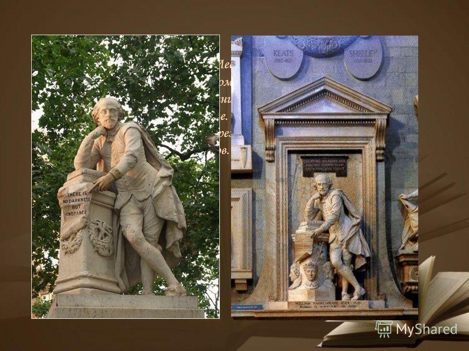 В Лондоне, всамом центре Лестер-сквера, в середине площади, установлен памятник главному барду Британских островов Уильяму Шекспиру. Памятник этот - копия стоящего в Вестминстерском аббатстве. Насмешливая статуя Шекспира, проект Уильяма Кента, выреза