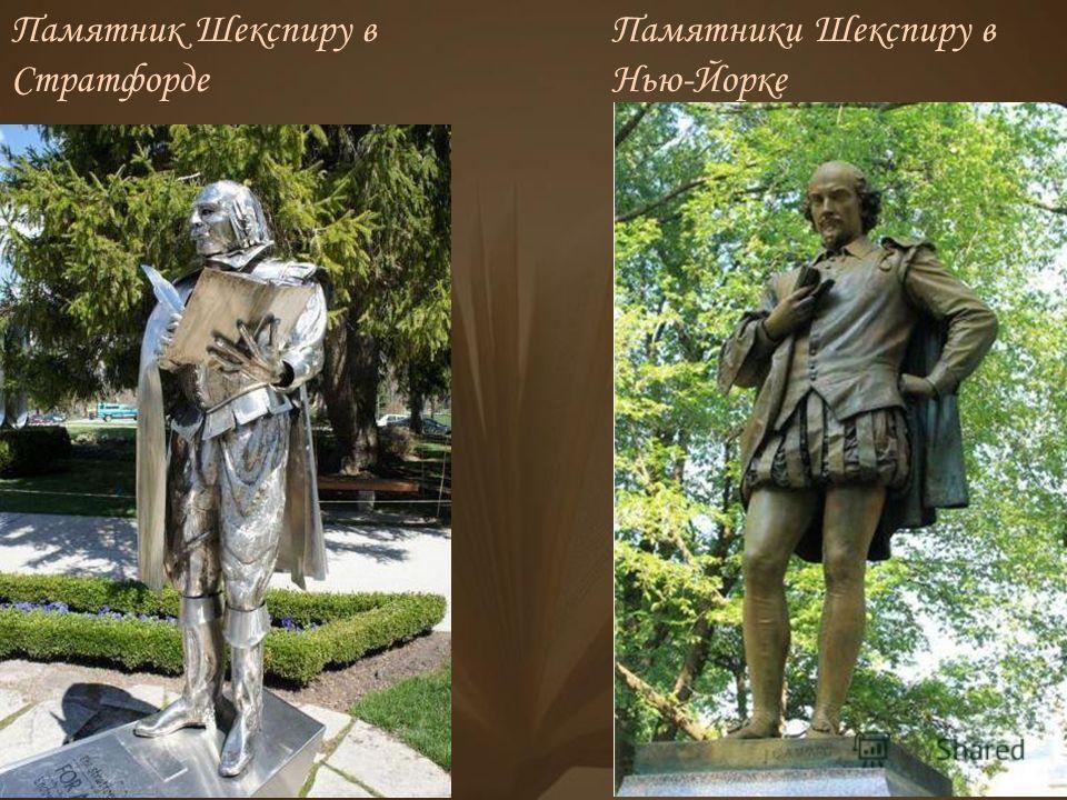 Памятники шекспиру в лондоне памятники из серого гранита иркутск
