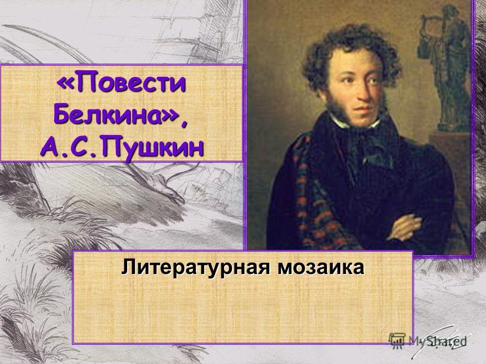 «Повести Белкина», А.С.Пушкин Литературная мозаика