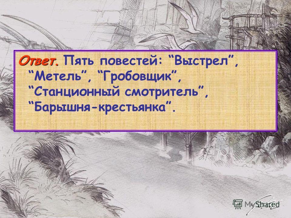 Ответ. Ответ. Пять повестей: Выстрел, Метель, Гробовщик, Станционный смотритель, Барышня-крестьянка.