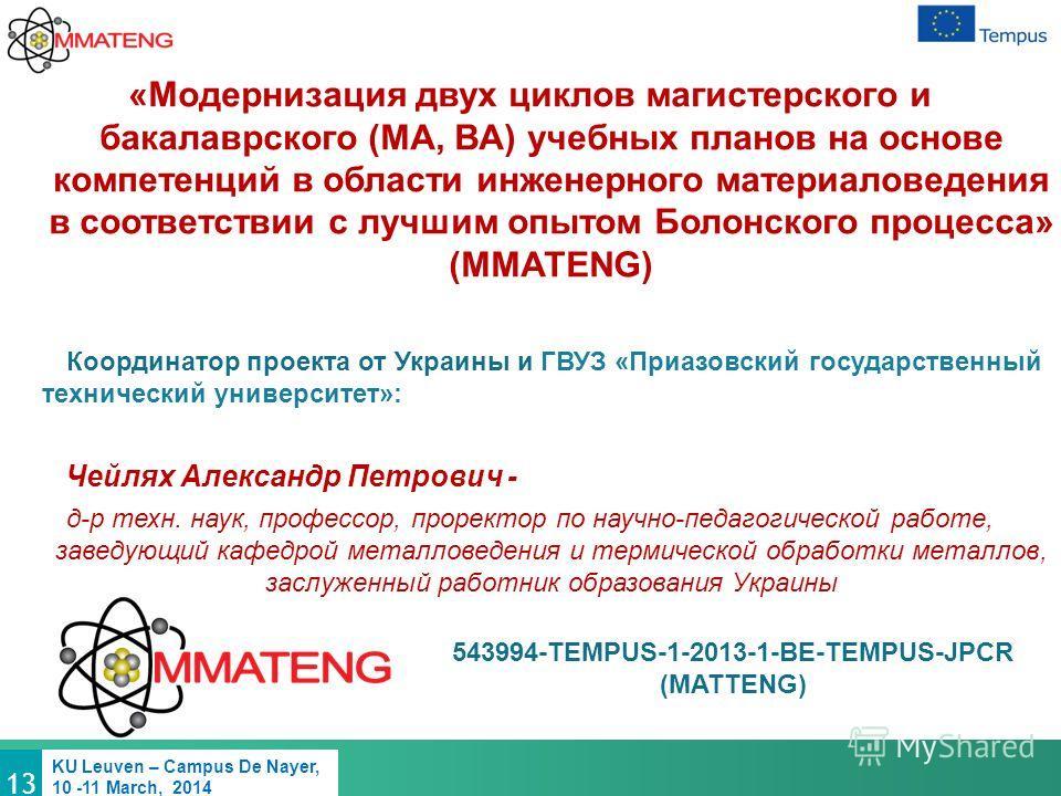 13 KU Leuven – Campus De Nayer, 10 -11 March, 2014 «Модернизация двух циклов магистерского и бакалаврского (MA, BA) учебных планов на основе компетенций в области инженерного материаловедения в соответствии с лучшим опытом Болонского процесса» (MMATE