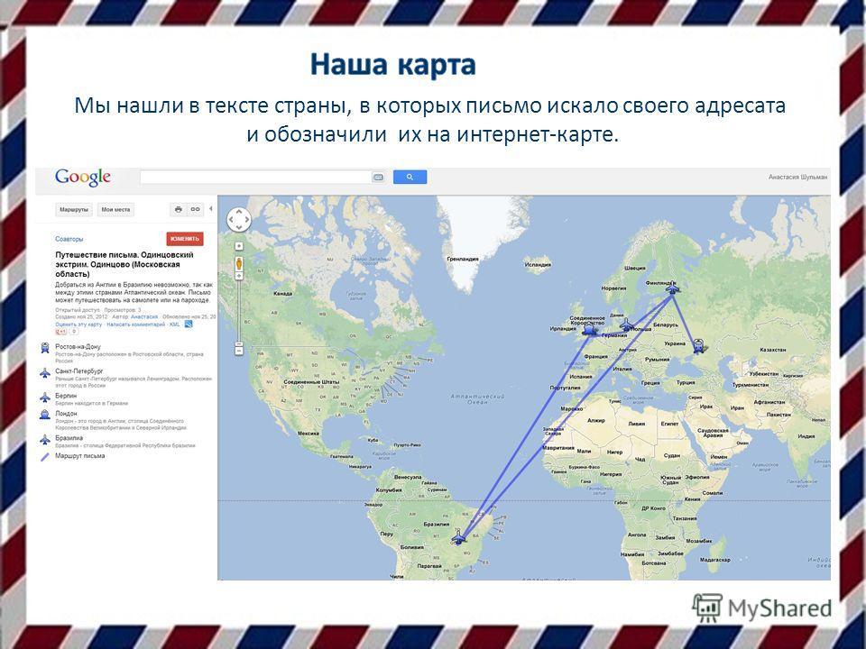Мы нашли в тексте страны, в которых письмо искало своего адресата и обозначили их на интернет-карте.
