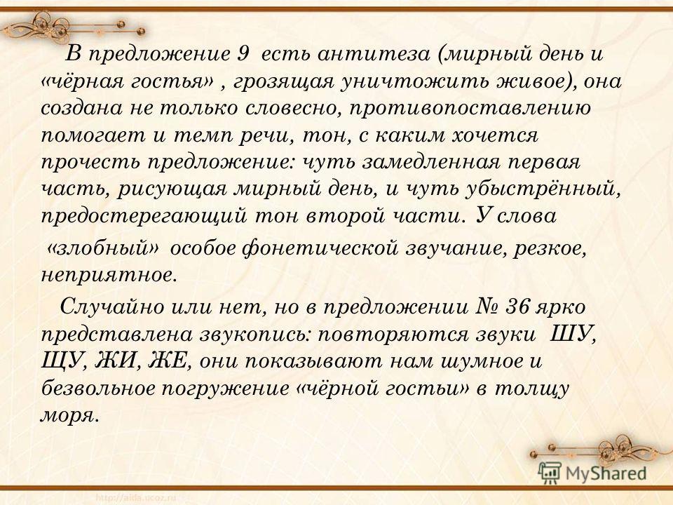 В предложение 9 есть антитеза (мирный день и «чёрная гостья», грозящая уничтожить живое), она создана не только словесно, противопоставлению помогает и темп речи, тон, с каким хочется прочесть предложение: чуть замедленная первая часть, рисующая мирн