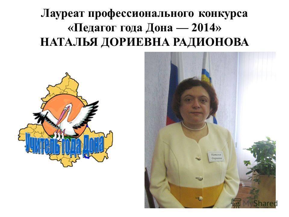 Лауреат профессионального конкурса «Педагог года Дона 2014» НАТАЛЬЯ ДОРИЕВНА РАДИОНОВА