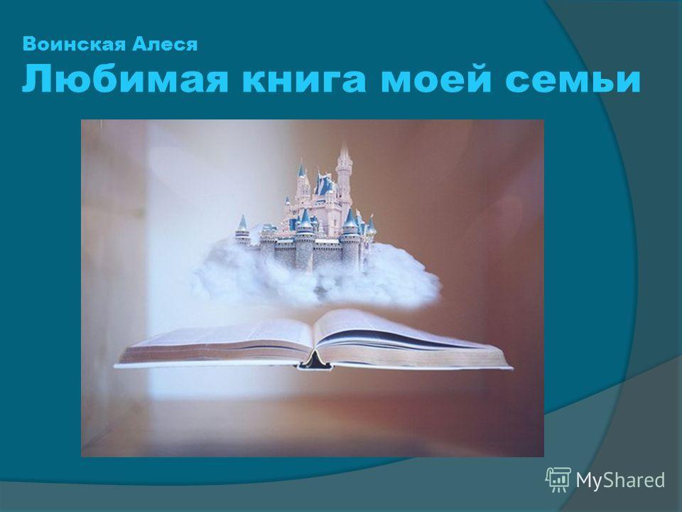 Воинская Алеся Любимая книга моей семьи
